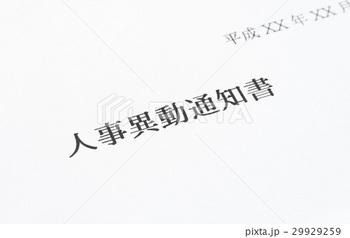 人事異動通知書.jpg