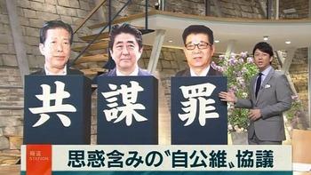 共謀罪報ステ.jpg
