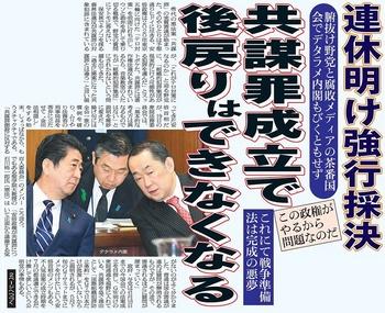共謀罪日刊ゲンダイ170421.jpg