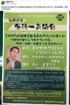 前川氏公開授業.jpg