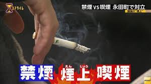 受動喫煙.jpg