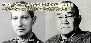 吉田茂指揮権密約.jpg