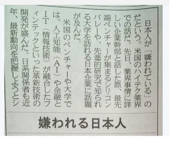 嫌われる日本人.jpg