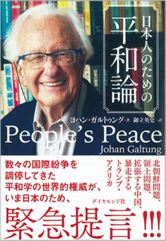 日本人のための平和論.jpg
