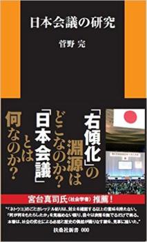 日本会議の研究.png