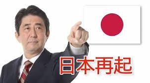 日本再起.jpg
