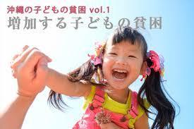 沖縄子供の貧困.jpg