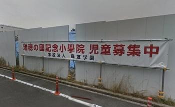 瑞穂の國記念小學院.jpg