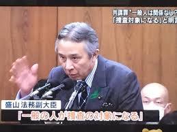 盛山法務副大臣.jpg