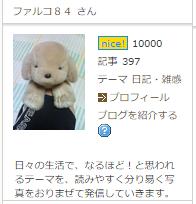 nice10000.png