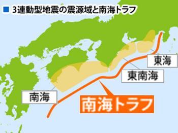 南海トラフ2.jpg
