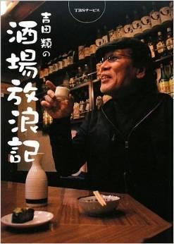 吉田類ダウンロード2.jpg