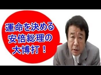 安倍総理大博打.jpg