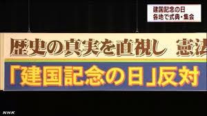 建国記念の日.jpg