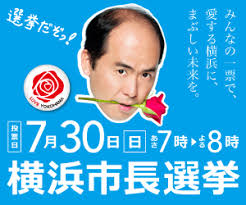 横浜市長選.png