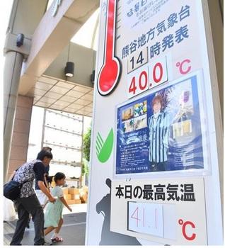 熊谷市41℃.jpg